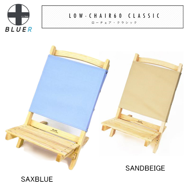 bluer-ローチェア