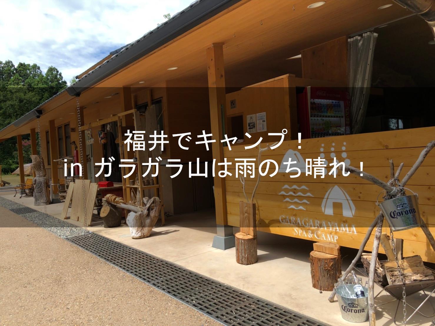 福井でキャンプ!in ガラガラ山は雨のち晴れ!